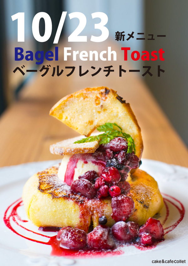 bagelfrenchberry600.jpg